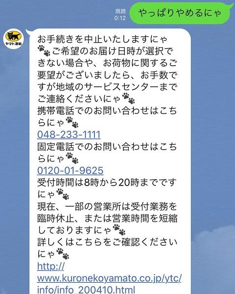 クロネコヤマトアプリ画像